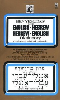 Hebrew/English Dictionary - Ben Yehuda, Ehud Ben Yehuda