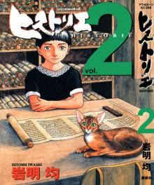 ヒストリエ 2 [Historie, Vol. 2] - Hitoshi Iwaaki, 岩明 均
