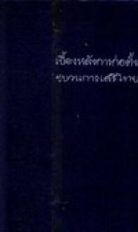 เบื้องหลังการก่อตั้งขบวนการเสรีไทย - ปรีดี พนมยงค์
