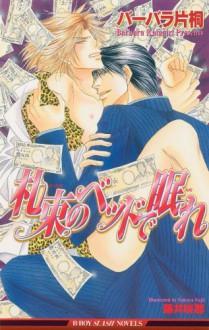 Sleeping With Money - Barbara Katagiri, Sakuya Fujii