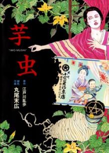 The Caterpillar [Imo-Mushi][芋虫] - Suehiro Maruo,Rampo Edogawa