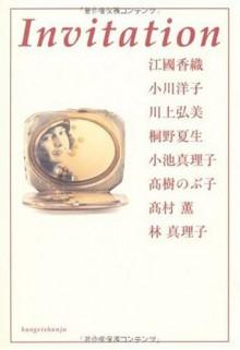 Invitation - Kaori Ekuni, 江國 香織, 川上 弘美, Natsuo Kirino, 小池 真理子, 小川 洋子, Yōko Ogawa