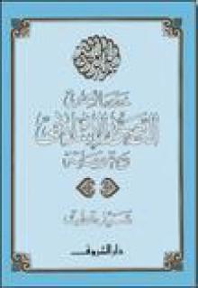 خصائص التصور الإسلامي ومقوماته - سيد قطب, Sayyid Qutb