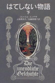 Never-ending story (below) (Iwanami Bunko boy (502)) (2000) ISBN: 4001145022 [Japanese Import] - Michael Ende