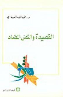 القصيدة والنص المضاد - عبد الله الغذامي