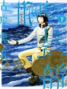 Marieの奏でる音楽 下 [Marie no kanaderu ongaku 2] - 古屋兎丸, Usamaru Furuya