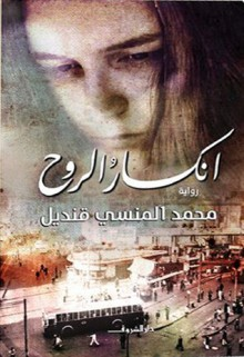 إنكسار الروح - محمد المنسي قنديل