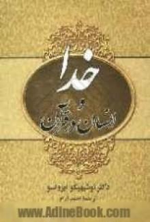 خدا و انسان در قرآن - Toshihiko Izutsu
