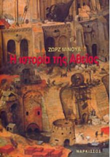 Η Ιστορία της Αθεΐας - Georges Minois, Ζωρζ Μινουά