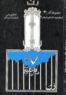 زن - Ali Shariati, Ali Shariati