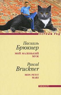 Мой маленький муж - Pascal Bruckner, Nina Hotinskaya, Паскаль Брюкнер