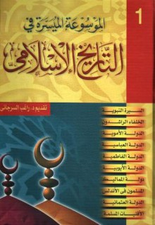 الموسوعة الميسرة في التاريخ الإسلامي, #1 - فريق البحوث والدراسات الإسلامية, راغب السرجاني