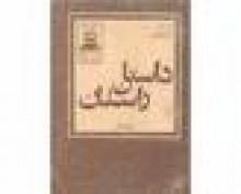 داستان راستان (2) - مرتضی مطهری