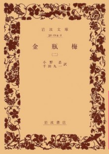 金瓶梅 2 - 笑笑生, 小野 忍, 千田 九一
