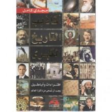 أكاذيب التاريخ الكبرى: افتراءات وأباطيل يجب أن تمحى من ذاكرة العالم - مجدي كامل