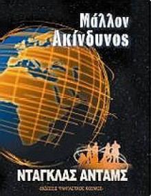 Μάλλον Ακίνδυνος (Hitchhiker's Guide, #5) - Douglas Adams, Δημήτρης Αρβανίτης