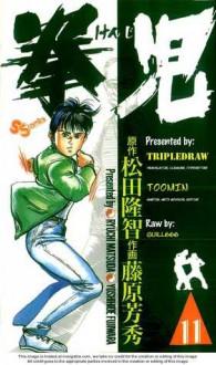 拳児 11 (小学館文庫) - 松田 隆智