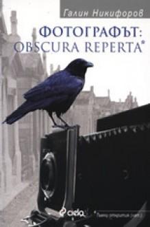 Фотографът: Obscura Reperta* - Галин Никифоров
