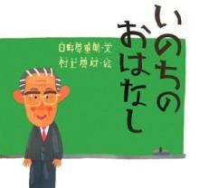 Inochi No Ohanashi - Shigeaki Hinohara