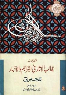 عجائب الآثار في التراجم والأخبار - عبد الرحمن الجبرتي, عصام أحمد عيسوي
