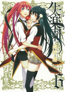 Shitsurakuen, Vol 6 - Tooru Naomura