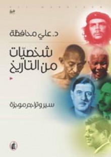 شخصيات من التاريخ ... سير وتراجم موجزة - علي محافظة