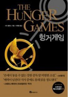 The Hunger Games by Suzanne Collins [Korean Edition] - Suzanne Collins