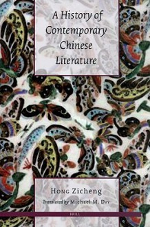 A History of Contemporary Chinese Literature - Hong Zicheng