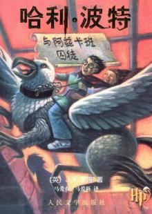 Ο Χάρι Πότερ και ο αιχμάλωτος του Αζκαμπάν - Καίτη Οικονόμου, J.K. Rowling