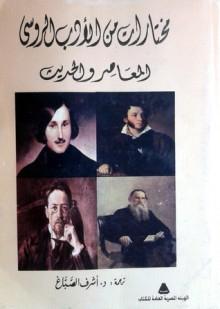 مختارات من الأدب الروسى المعاصر والحديث - أشرف الصباغ