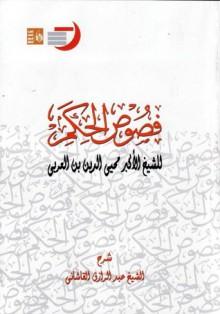 فصوص الحكم - ابن عربي, عبد الرازق القاشاني