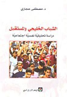 الشباب الخليجي والمستقبل: دراسة تحليلية نفسية اجتماعية - مصطفى حجازي