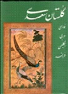 گلستان سعدی - Saadi
