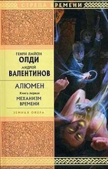 Aliumen Kniga 1 Mekhanizm Vremeni - Oldi Genri Layon Valentinov Andrey