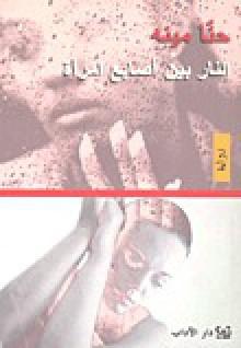 النار بين أصابع امرأة - حنا مينه, Hanna Mina