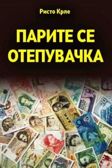 Parite se otepuvacka (In. Drugovac, Miodrag. Risto Krle. Prilog Parite se otepuvacka.- Skopje, 1974.- p. 71-212) - Risto Krle