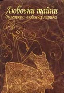 Любовни тайни: Българска любовна лирика - Атанас Звездинов