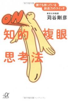 Chiteki Fukugan Shikōhō: Dare Demo Motteiru Sōzōryoku No Suitchi - Takehiko Kariya