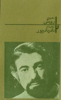 صدای شاعر: نادر نادرپور - نادر نادرپور, کریم گوگردچی