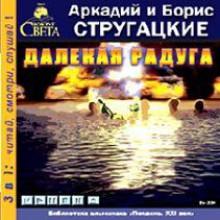 Далекая радуга - Arkady Strugatsky, Boris Strugatsky