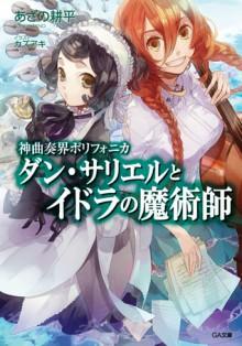 Shinkyoku Sōkai Porifonika: Dan Sarieru To Idora No Majutsushi - 村崎 久都, Kazuaki