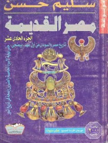 تاريخ مصر والسودان من أول عهد (بيعنجى) حتى نهاية الأسرة الـ 25 - سليم حسن