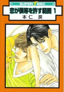 恋が僕等を許す範囲 1 [Koi ga Bokura wo Yurusu Hani 1] - Modoru Motoni, 本仁 戻