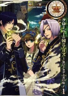 Clover no Kuni no Alice - Kuroi Tokage to Nigai Aji - クローバーの国のアリス~黒いトカゲと苦い味~ 1 - QuinRose,源一実