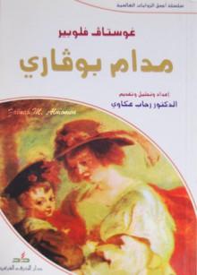 مدام بوفاري - Gustave Flaubert, غوستاف فلوبير, رحاب عكاوي