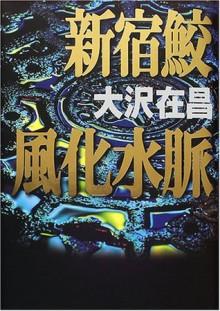 Shinjukuzame: fūka suimyaku - Arimasa Osawa