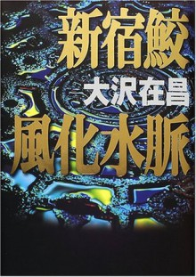 Fūka Suimyaku: Chōhen Keiji Shōsetsu - Arimasa Osawa