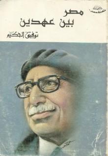 مصر بين عهدين - توفيق الحكيم
