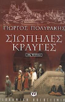 Σιωπηλές Κραυγές - Γιώργος Πολυράκης