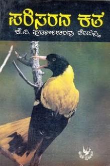 ಪರಿಸರದ ಕತೆ - ಪೂರ್ಣಚಂದ್ರ ತೇಜಸ್ವಿ